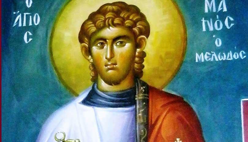 Εορτολόγιο γιορτή σήμερα 1 Οκτωβρίου Άγιος Ρωμανός ο Μελωδός Συναξαριστής 1  Οκτωβρίου 2021 Άγιος Ρωμανός ο Μελωδός | orthodoxia.online | 1 οκτωβρίου  2021, άγιοσ ρωμανοσ ο μελωδοσ, απολυτικιο, βιοσ, γιορτη σημερα, εορτολογιο,  ποιοσ γιορτάζει σήμερα