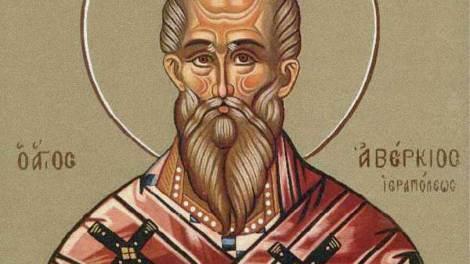 O Όσιος Αβέρκιος ο Ισαπόστολος και θαυματουργός επίσκοπος Ιεράπολης γιορτάζει σήμερα 22 Οκτωβρίου