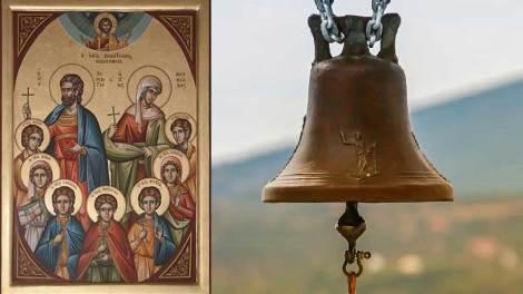 Οι Άγιοι Τερέντιος και Νεονίλλη οι σύζυγοι και τα παιδιά τους Σάρβηλος, Νίτας, Ιέραξ, Θεόδουλος, Φώτιος, Βήλη και Ευνίκη γιορτάζουν σήμερα 28 Οκτωβρίου