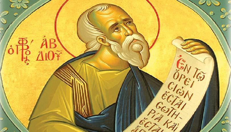 Εορτολόγιο 2020 | 19 Νοεμβρίου σήμερα γιορτάζει ο Προφήτης Αβδιού