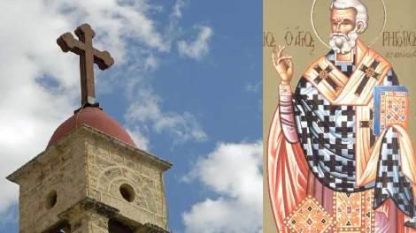 Εορτολόγιο 2020 | 23 Νοεμβρίου σήμερα γιορτάζει ο Άγιος Γρηγόριος επίσκοπος Ακραγαντίνων