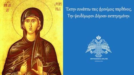 28 Δεκεμβρίου: Σήμερα γιορτάζει η Αγία Δόμνα