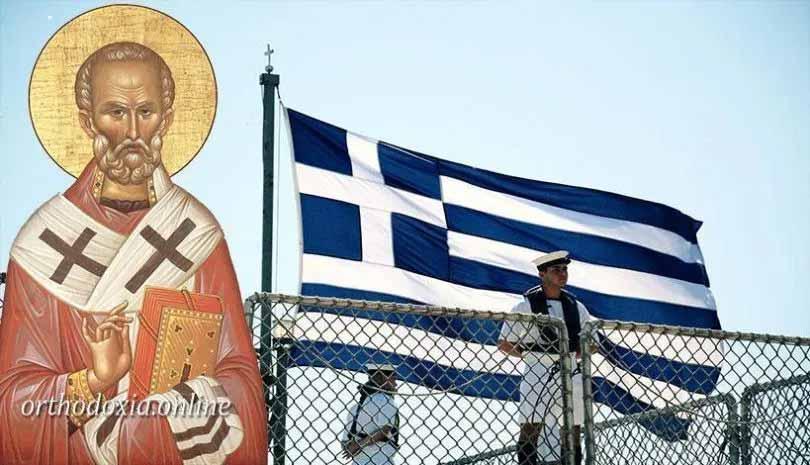 6 Δεκεμβρίου γιορτάζει ο Άγιος Νικόλαος