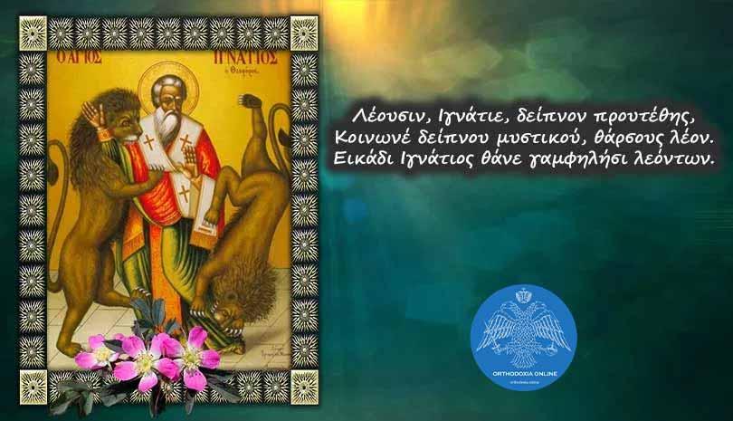 Εορτολόγιο 2020 | 20 Δεκεμβρίου γιορτάζει ο Άγιος Ιγνάτιος ο Θεοφόρος και Ιερομάρτυρας