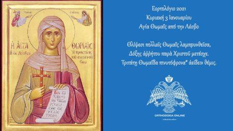 Εορτολόγιο 2021, σήμερα γιορτάζει η Αγία Θωμαΐς από την Λέσβο