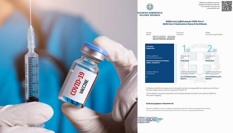 Αυτό είναι το πιστοποιητικό εμβολιασμού | ΥΓΕΙΑ | πιστοποιητικο εμβολιασμου | πιστοποιητικο εμβολιασμου | ΥΓΕΙΑ | Ορθοδοξία | online