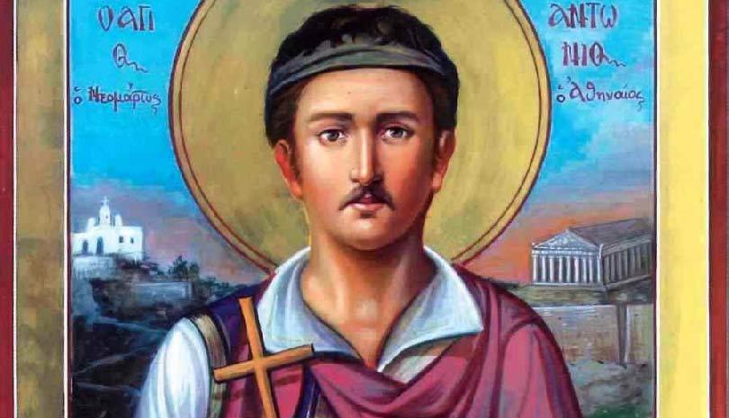 Ο Άγιος Αντώνιος ο Αθηναίος γιορτάζει σήμερα 5 Φεβρουαρίου 2021
