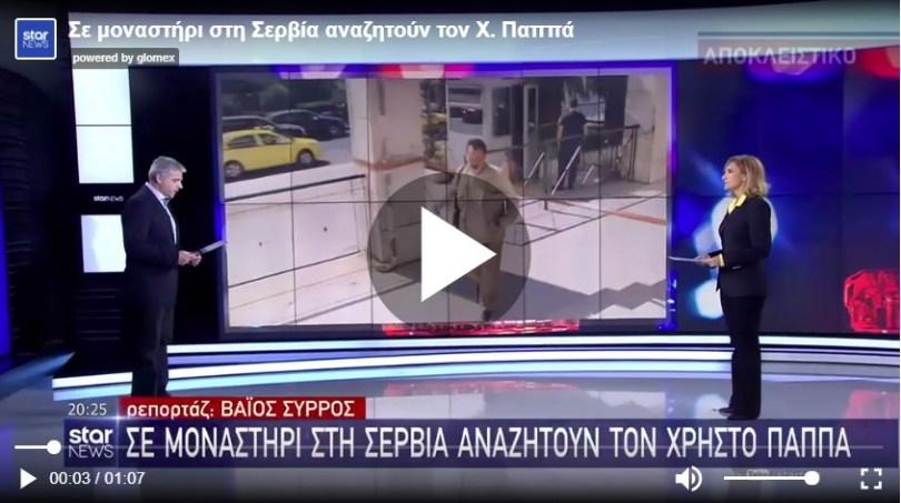 Σε μοναστήρι στη Σερβία αναζητούν τον Χρήστο Παππά   Ελλάδα   χρηστοσ παππασ   Μοναστήρι   Ελλάδα   Ορθοδοξία   online