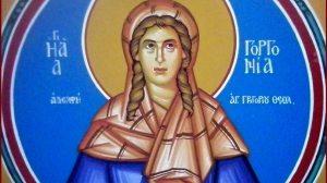 Σήμερα 23 Φεβρουαρίου γιορτάζει η Αγία Γοργονία