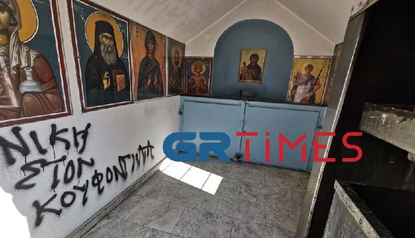 Βανδάλισαν παρεκκλήσι με συνθήματα για τον Κουφοντίνα (ΦΩΤΟ)
