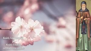 Εορτολόγιο 2 Απριλίου Όσιος Τίτος ο Θαυματουργός