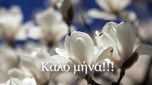 Εορτολόγιο ποιοι γιορτάζουν σήμερα 1 Απριλίου