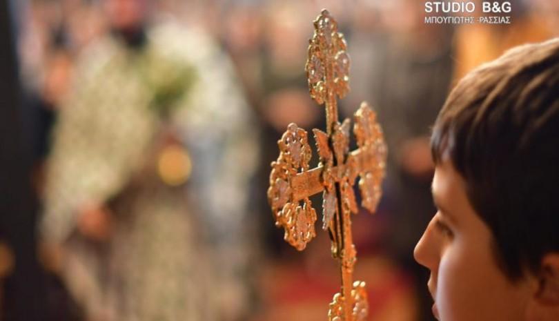 Κυριακή της Σταυροπροσκυνήσεως 2021: Πως θα εορταστεί φέτος