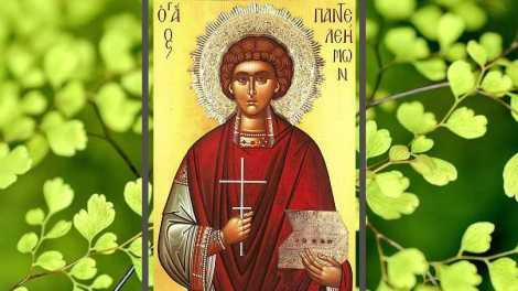 27 Ιουλίου η γιορτή του Αγίου Παντελεήμονα