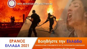 H Αρχιεπισκοπή Αυστραλίας δίπλα στους πυρόπληκτους Έλληνες
