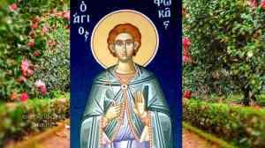 Εκκλησιαστική γιορτή σήμερα 22 Σεπτεμβρίου γιορτάζει ο Άγιος Φωκάς ο κηπουρός - Βίος και θαύματα