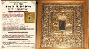Υποδοχή Ιεράς και Θαυματουργής Εικόνας της Παναγίας Ολυμπιώτισσας