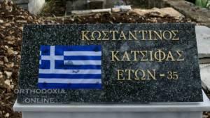 Μητροπολίτης Κονίτσης Ανδρέας: Ο Κωνσταντίνος Κατσίφας δολοφονήθηκε