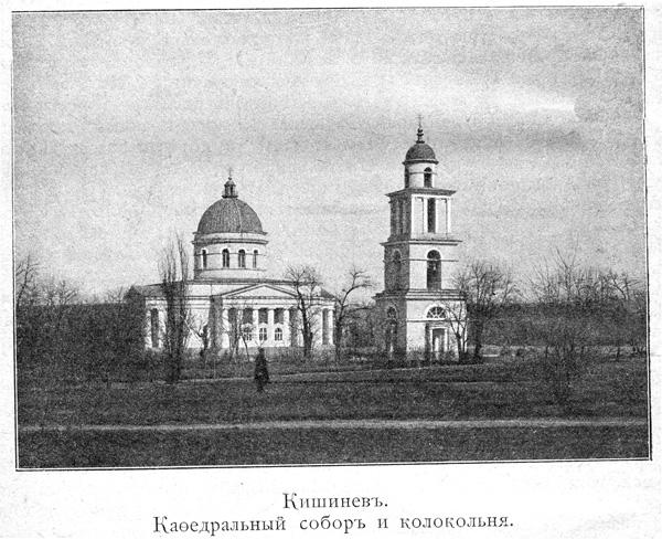 Raporturile dintre populaţia autohtonă a Basarabiei şi minorităţile confesionale în prima jumătate a secolului al XIX-lea*