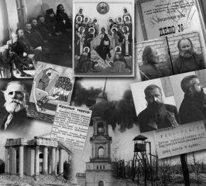 Правда о гонениях на Русскую Православную Церковь в советский период
