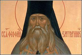 Св. Феофан Затворник о предопределении Бога