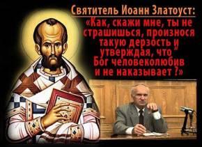 Антон Дулевич: Православный ответ на 6 аргументов сторонников лжеучения «Бог никого не наказывает»
