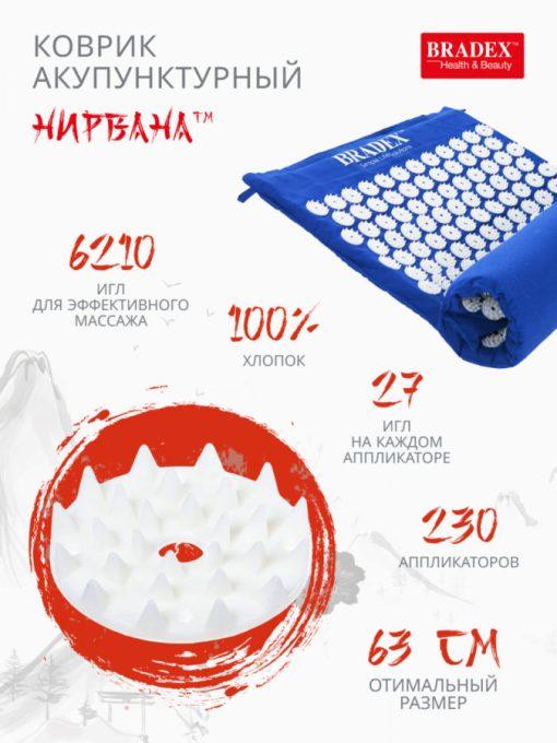 Коврик акупунктурный «НИРВАНА» BRADEX KZ 0075