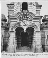 URSS 1941 Biserică restaurant