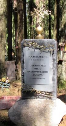 """3.Cruce comemorativă pentru clericii și enoriașii Catedralei """"Sf. Vladimir""""din Sanct-Peterburg, supuși represiunilor în perioada de prigoană a credinței"""