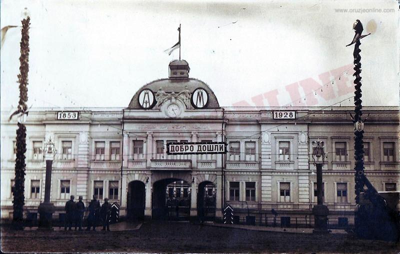 Upravna zgrada VTZ u Kragujevcu 1928 -Ovde je proizvedena prva serija domaćim PM M37