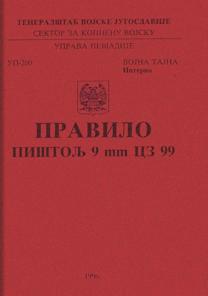 Vojno Pravilo za pištolј 9 mm CZ 99 (Beograd, 1996)