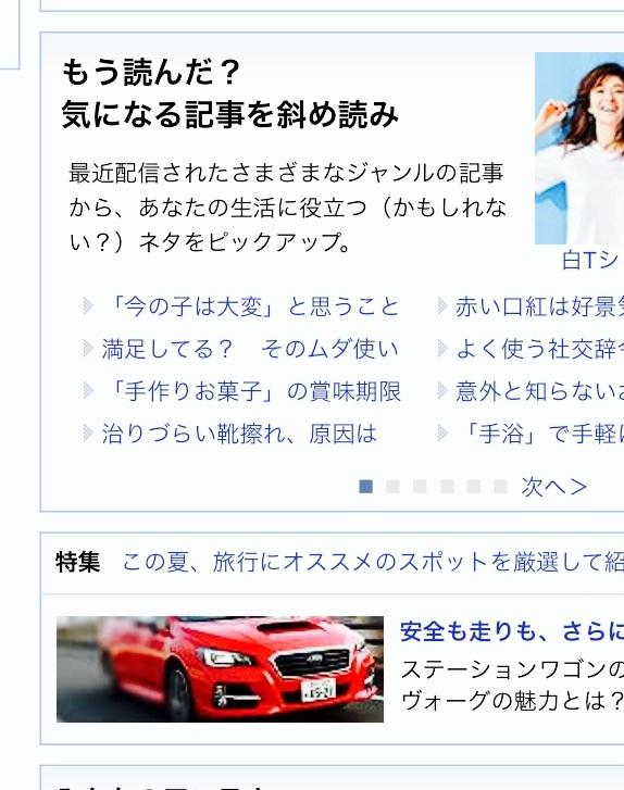 熊谷真由美 取材記事 Yahooトップで紹介