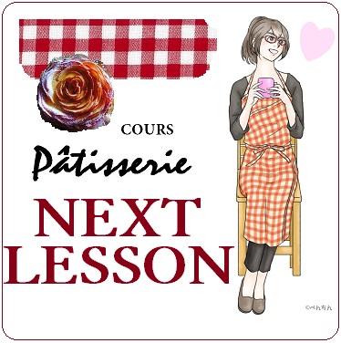 次回のフランス菓子教室のご案内