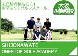 ワンストップゴルフスクール四條畷校