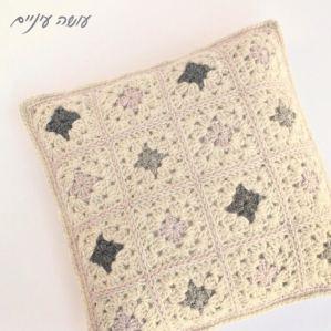 כרית סרוגה מריבועי גראני - עושה עיניים    Crochet granny square pillow - OsaEinaim