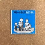 スタッフブログ:<br/ > 『スモールさんはおとうさん』(2色刷版)