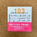 スタッフブログ:<br/ > 『世界中のこどもたちが 103』