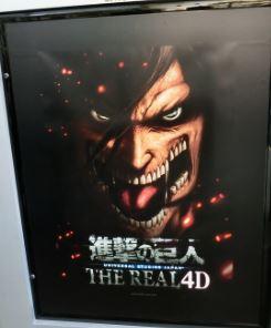 進撃の巨人4D_クールジャパン2016