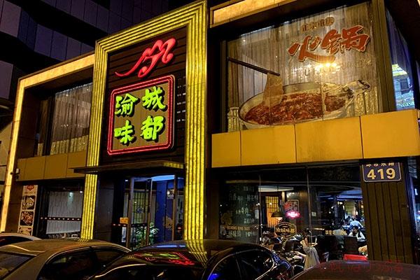 四川料理店渝城味都