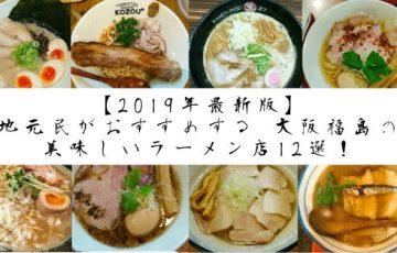 【2019年最新版】 地元民がおすすめする 大阪福島の 美味しいラーメン店12選!