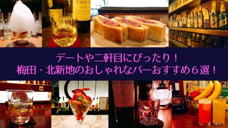 地上 mの景色♡梅田のカフェ&バー「The 33」 | …