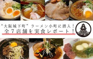 大阪城下町ラーメンまとめ
