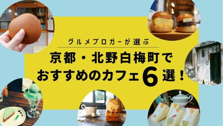 京都・北野白梅町でおすすめのカフェまとめ