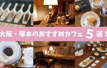塚本カフェまとめ