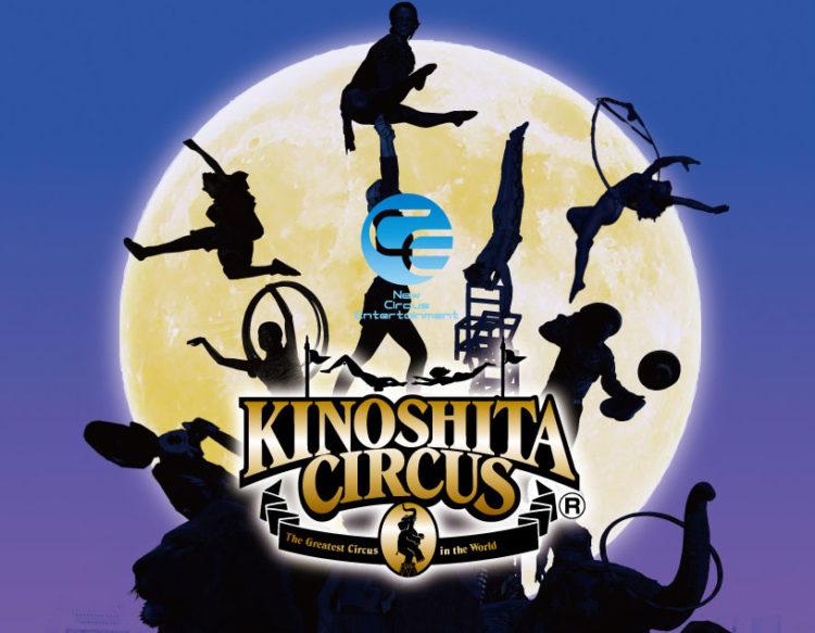 【特报】世界瞩目的大人气的马戏团将在大阪