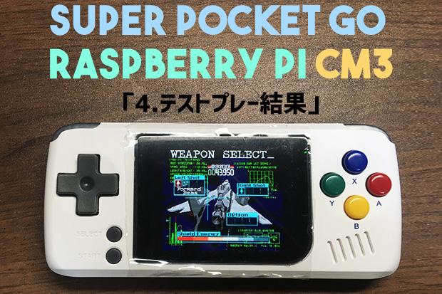 Super Pocket Go Raspberry Pi CM3,Pocket Go,The BittBoy,Pocket Pi,Raspberry Pi + RetroPie,RG350M,rg350,RG-350,CFW,custom firm ware,customfirmware,update,nintendo64,ニンテンドウ64,mupen64plusnext,使い方,導入,方法,説明,写真,初心者,やり方,whatsko,中華ゲーム機,エミュレータ,エミュ,エミュレーター,携帯ゲーム機,携帯ゲーム,rs-97,神機,レビュー,紹介,商品紹介,ハック,バージョンアップ,Firmwear,ファームウェア,操作方法,開封レビュー,開封,RK2020 Retro Console,RK2020 Console,起動確認,動作確認,ゲームデータの入れ方,データ転送,ゲームの入れ方,ゲームの追加,How to add a game,インストール,最軽量,最小