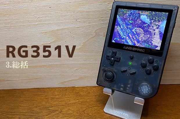 RG351v,RG351P,RG351M,開封,レビュー,感想,レビュー,