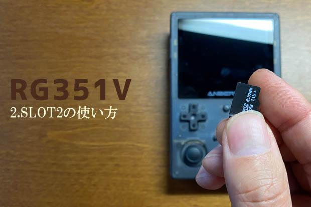 RG351v,RG351P,RG351M,開封,レビュー,感想,レビュー,MicroSD,ゲームの追加,ゲームの入れ方,