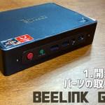Beelink,GT-R,ゲーミングPC,ミニPC,RYZEN,AMD,3550H,ベアボーン,ベアボーンキット,