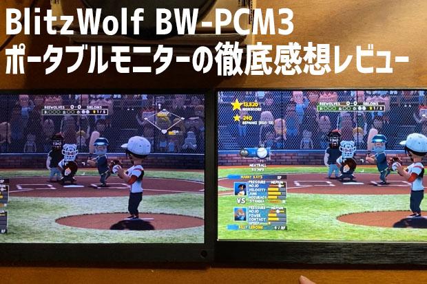 BW-PCM3,BlitzWolf,BlitzWolfBW-PCM3,モニター,比較,ポータブルモニター,液晶,ポータブル液晶,中華モニター,格安,激安,コスパ,安い,20000円以下,クーポン,ips,光沢液晶,光沢モニター,グレア,タッチパネル,